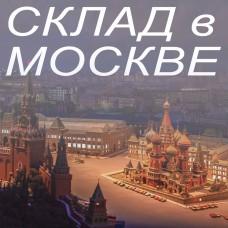 Открыт склад в Москве