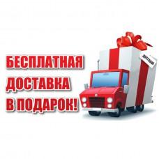 При покупке любого принтера, Вы получаете возможность бесплатной отправки заказа до терминала транспортной компании в вашем городе.